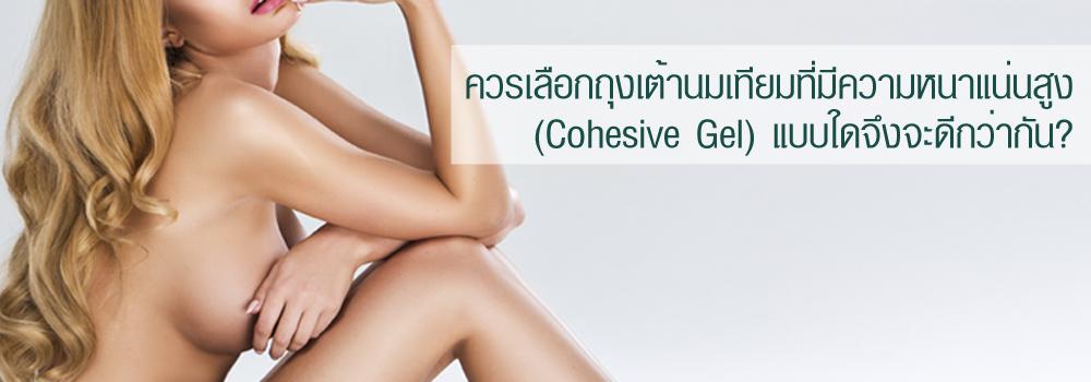ควรเลือกถุงเต้านมเทียมที่มีความหนาแน่นสูง (Cohesive gel) แบบใดจึงจะดีกว่ากัน